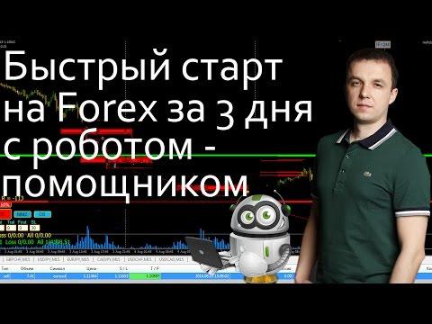 Умный автотрейдинг на FOREX и СМЕ 2 с роботом помощником