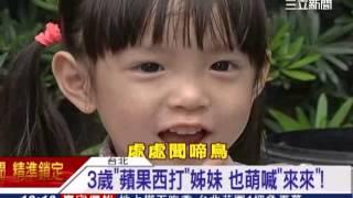 3歲「蘋果西打」姊妹也萌喊「來來」|三立新聞台
