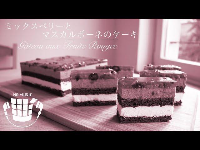 ✴︎No Music✴︎How to make Gâteau aux Fruits Rouges✴︎BGM無しミックスベリーとマスカルポーネのケーキの作り方#29
