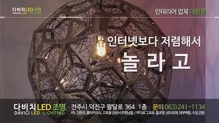 200_전주LED_전주조명기구_전주조명_전주인테리어조명…