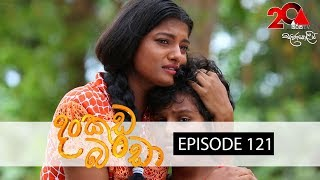Dankuda Banda Sirasa TV 10th August 2018 Ep 121 [HD] Thumbnail