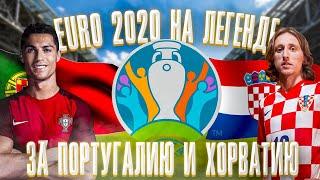 EURO 2020 ЗА ПОРТУГАЛИЮ И ХОРВАТИЮ НА ЛЕГЕНДЕ eFootball PES 2021 Season Update