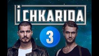Ichkarida / Ичкарида 3-Qism (Turk seriali uzbek tilida)