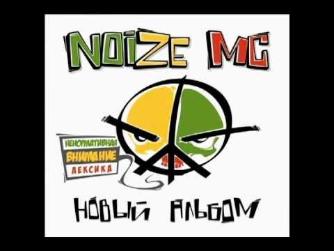 Клип Noize MC - Черное