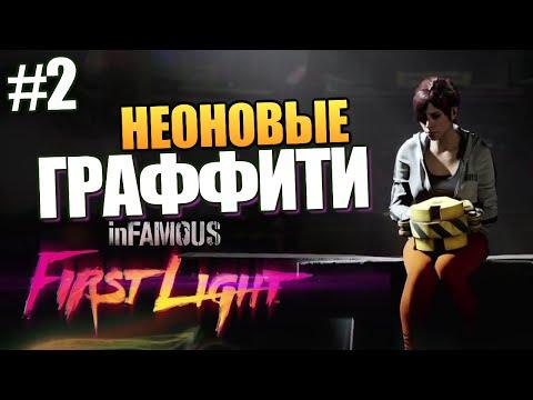 inFAMOUS First Light - Граффити Неоном! #2