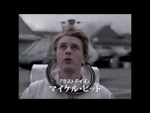 映画『アスファルト』予告編