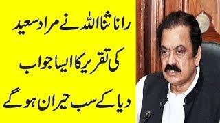Rana Sanaullah Responds on Murad Saeed Speech |  Pakistan news Tv