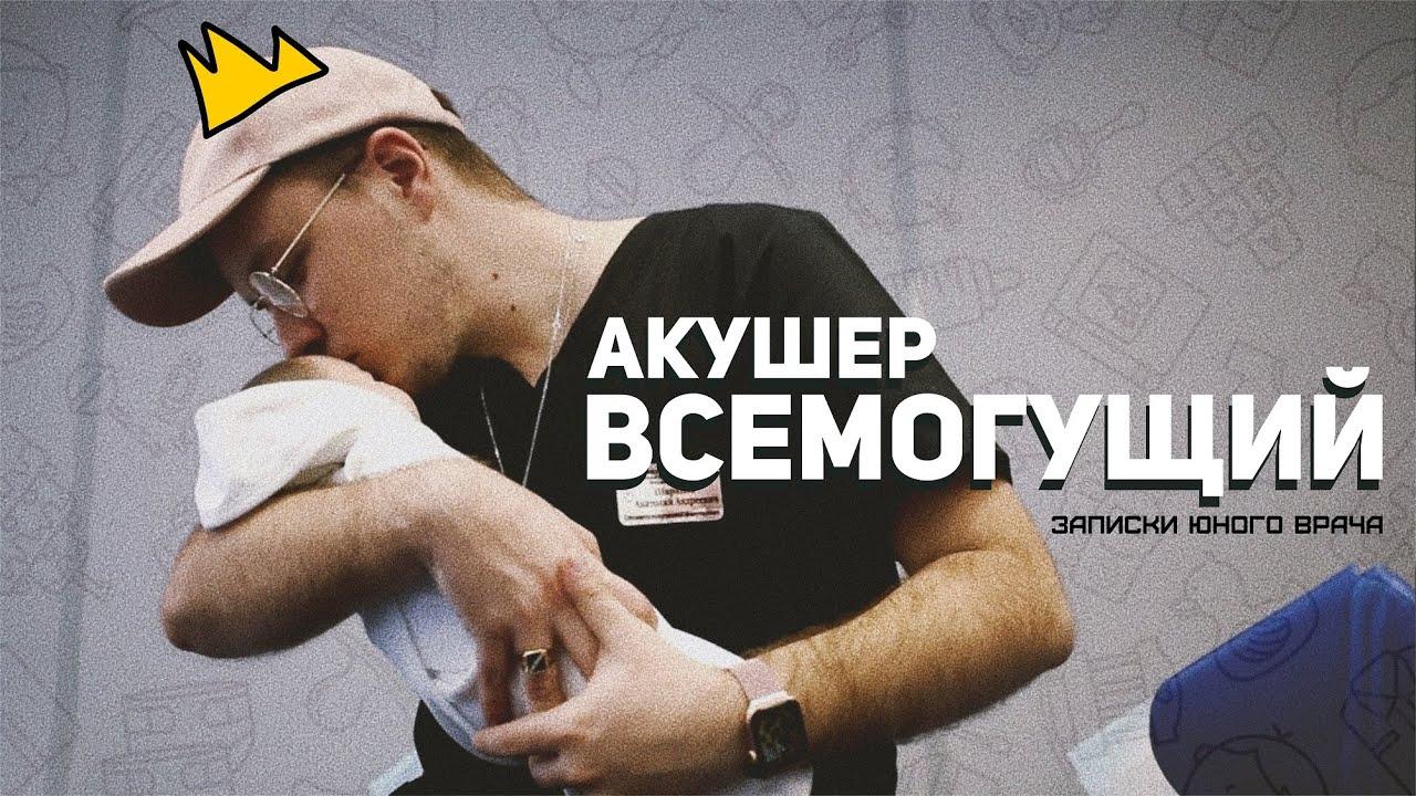 АКУШЕР ВСЕМОГУЩИЙ (Записки юного врача)