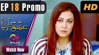 Pakistani Drama | Ishq Ya Rabba - Episode 18 Promo | Aplus Dramas | Bilal Qureshi, Srha, Fatima