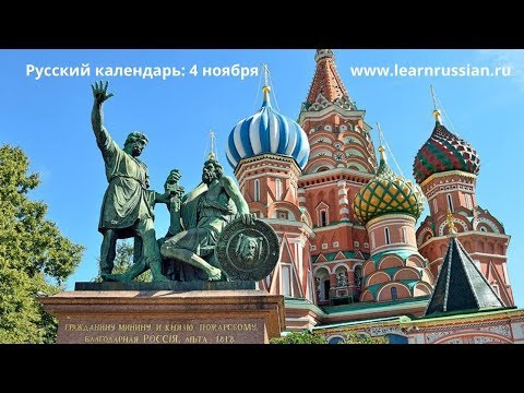 Russian Calendar With Stanislav: November 4th, National Unity Day