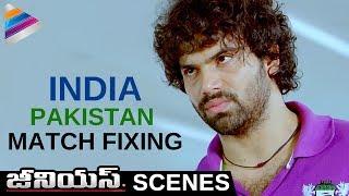 India Vs Pakistan Match Fixing Revealed | Ashwin Babu Shocking Comments | Genius Latest Telugu Movie