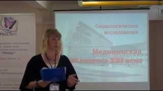 Свиридова М.Ю. Южно-Уральский медицинский университет, г. Челябинск