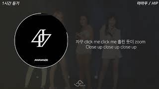 1시간 / 가사   마마무 - HIP