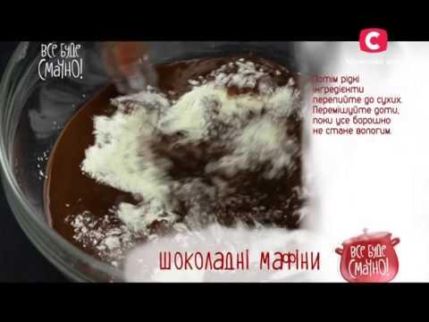 рецепт шоколадных маффинов по все буде добро