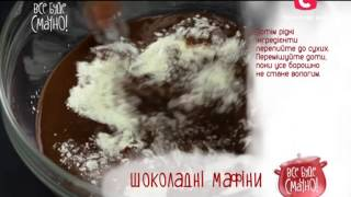 Рецепт: Шоколадные маффины - Все буде смачно - Выпуск 157 - 19.07.15
