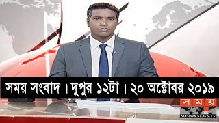 সময় সংবাদ | দুপুর ১২টা | ২০ অক্টোবর ২০১৯ | Somoy tv bulletin 12pm | Latest Bangladesh News