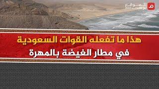 هذا ما تفعله القوات السعودية بمطار الغيضة في المهرة