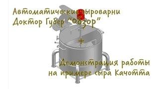 Мини сыроварня 25 литров (Обзор)