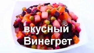 Как приготовить винегрет! Как приготовить вкусный винегрет  #edblack