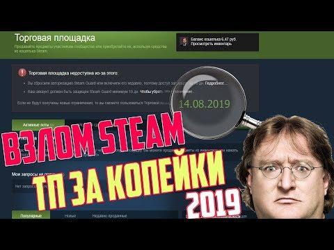 Торговая площадка за КОПЕЙКИ   Взлом STEAM 2019