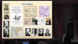 """Лекция по географии """"Медицинская география сегодня"""""""