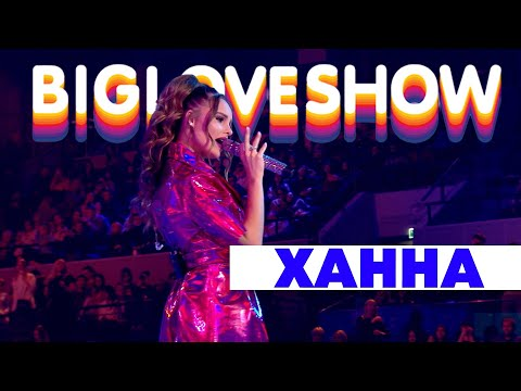 ХАННА - МУЗЫКА ЗВУЧИТ [Big Love Show 2020]