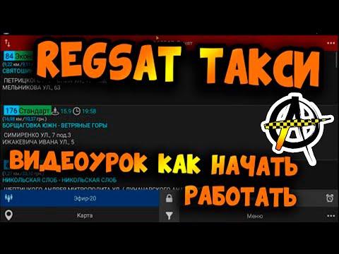 Инструкция RegSat. Как начать работать в такси