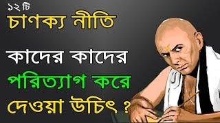 চাণক্য নীতি । কাদের পরিত্যাগ করে দেওয়া উচিত । Chanakya Niti in Bengali / Bangla