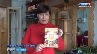 Второй кулинарный фестиваль «Кухня впрок» прошел в устьянской Киземе