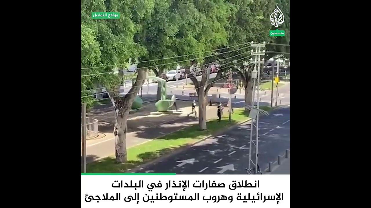 انطلاق صفارات الإنذار في البلدات الإسرائيلية وهروب المستوطنين إلى الملاجئ  - نشر قبل 8 ساعة