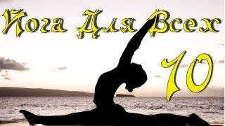 Йога урок 10 - Упражнения для Шанк Пракшаланы