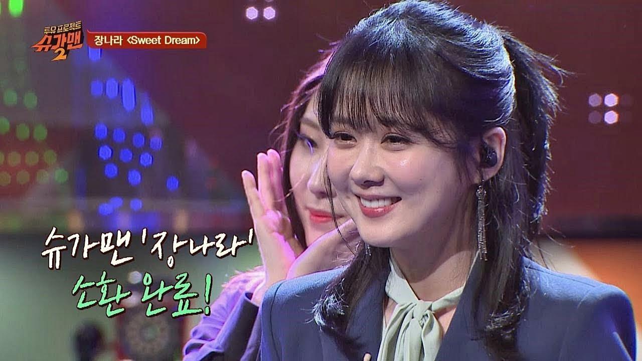 [Sugar Song] Kết thúc tình yêu ♡ Jang Na-ra (Sweet Dream) ♪ Tuyu Project - Sugarman 2