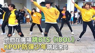 他們在廣場跳BTS《IDOL》 KPOP防彈少年跳起來!《VS MEDIA》
