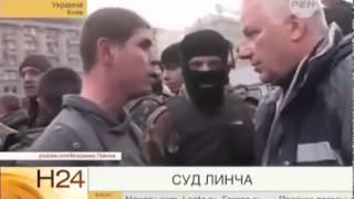Суд Линча по киевски
