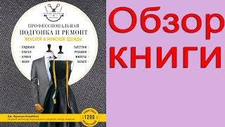 Обзор книги по шитью и ремонту одежды