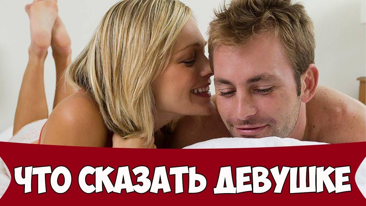 Как сделать приятное любимой в постели видео