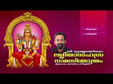 ലളിതാസഹസ്രനാമ സ്തോത്രം | LALITHA SAHASRANAMA STHOTHRAM | Hindu Devotional Songs Malayalam