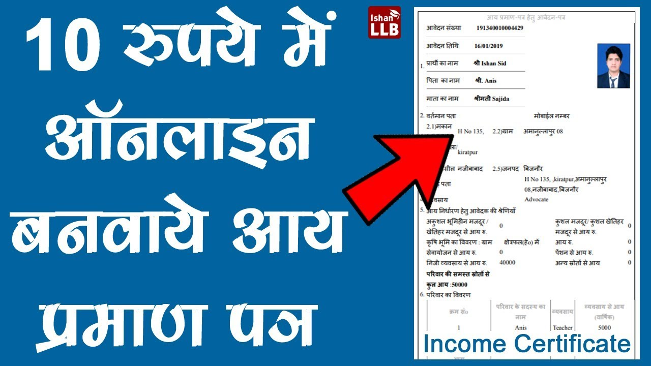 Download How to Make Income Certificate Online | By Ishan [Hindi]