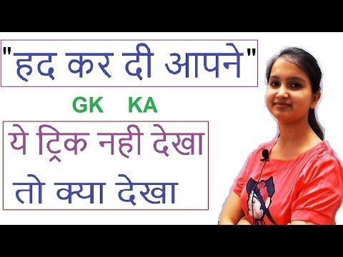 Best GK Biology Trick FOR SSC, Railway & All Entrance Exams