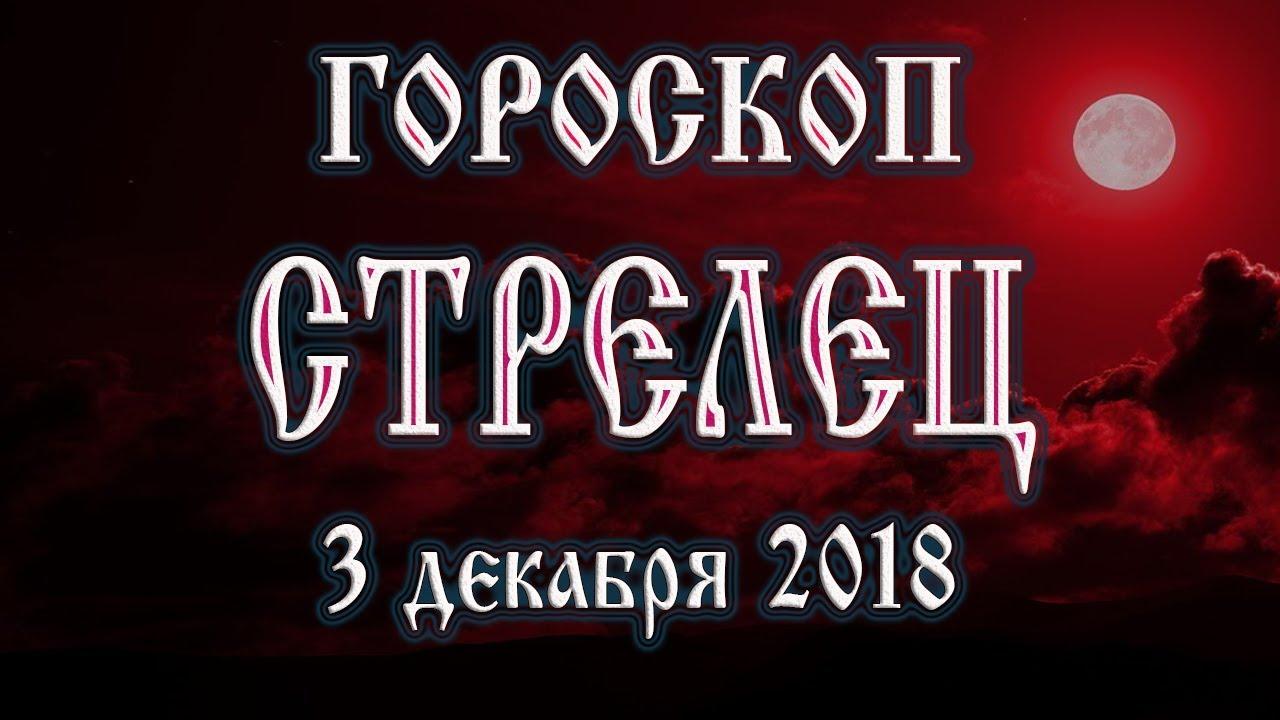 Гороскоп на сегодня 3 декабря 2018 года Стрелец. Новолуние через 4 дня