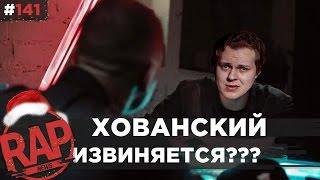МС Хованский - Прости меня, Оксимирон; Ноггано носит Ролексы #RapNews 141