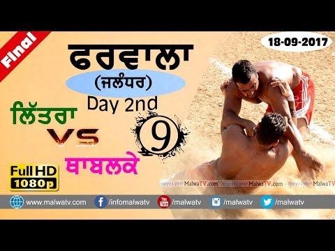 FARWALA (Jalandhar) KABADDI CUP - 2017 ● FINAL MATCH LITTRAN vs CHITTI  ● Day 2nd / Part 9th