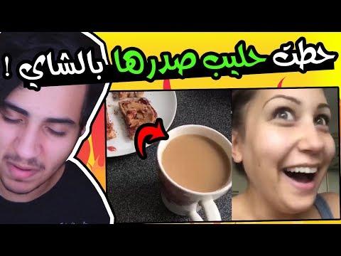 حطت حليب من صدرها بشاي زوجها !! شوفوا ردة فعلة (اخبار شاطحة)