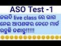 ASO Online Test 1|| Gk Live Test ||
