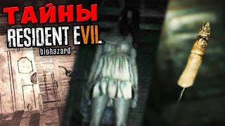 ТАЙНЫ RESIDENT EVIL 7 - Символы, Призрак и Палец куклы