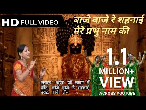बाजे बाजे रे शहनाई मेरे प्रभु नाम की | Baje Baje Re Shehnai | Singer Prachi Jain Official CopyWrite