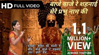 बाजे बाजे रे शहनाई मेरे प्रभु नाम की   Baje Baje Re Shehnai   Singer Prachi Jain Official CopyWrite
