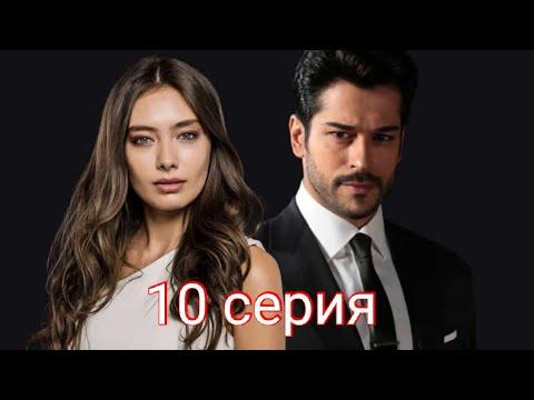 Смотреть турецкий сериал черная любовь онлайн бесплатно на русском языке