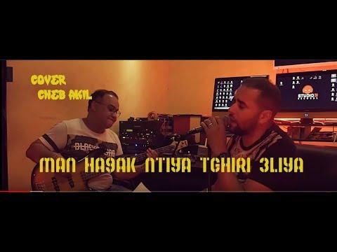 Bilal Sghir (Men Ha9ek Antiya Tghiri-3lia- من حقك أنتيا تغيري عليا) -Cover- El Merhoum Akil