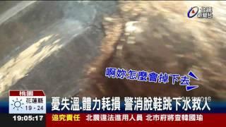 78歲阿嬤撈魚落水緊抱池中水管獲救